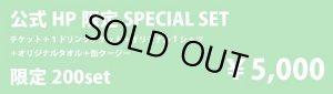 画像1: Tシャツ色Oatmeal 限定200セット!TONE RIVER JAM'14 スペシャルセット\6300→¥5000!(入場券&1ドリンク&Tシャツ色Oatmeal&タオル&缶クージー)