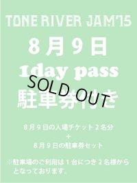 8月2日まで受け付け! 8月9日(日曜日) TONE RIVER JAM'15 エントランス入場引換券×2+駐車券