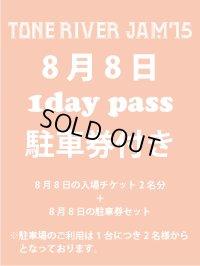 8月2日まで受け付け! 8月8日(土曜日) TONE RIVER JAM'15 エントランス入場引換券×2+駐車券