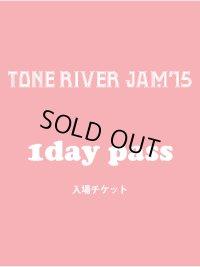 8月2日まで受け付け!TONE RIVER JAM'15 エントランス 入場引換券