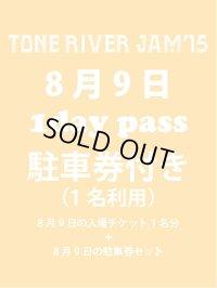 8月2日まで受け付け! 8月9日(日曜日) TONE RIVER JAM'15 エントランス入場引換券×1+駐車券