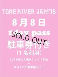 8月2日まで受け付け! 8月8日(土曜日) TONE RIVER JAM'15 エントランス入場引換券×1+駐車券