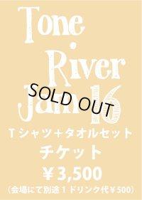 TONE RIVER JAM'16 スペシャルセット\4000→¥3500!(入場券&Tシャツ&タオル)